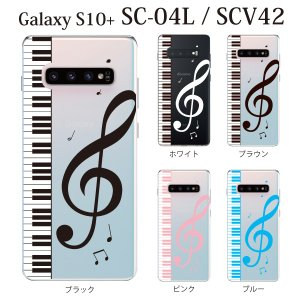 スマホケース ハードケース galaxy s10+ クリアケース ケース スマホカバー おしゃれ カバー sc-04l ピアノと大きな音符 クリア|kintsu