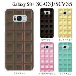 ■対応機種 au エーユーの Galaxy S8+ SCV35 専用のクリアカバー ハード ケースで...