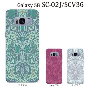 スマホケース Galaxy S8 SCV36 ケース カバー ペイズリー TYPE3 kintsu