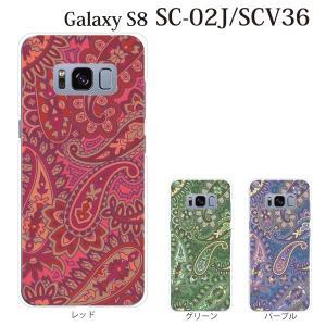 スマホケース Galaxy S8 SCV36 ケース カバー ペイズリー TYPE4 kintsu