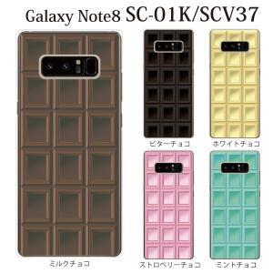 ■対応機種 au エーユーの Galaxy Note8 SCV37 専用のクリアカバー ハード ケー...