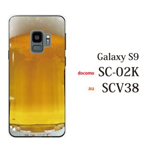 スマホケース galaxy s9 ケース おしゃれ ハードケース ギャラクシーs9 カバー 携帯ケース ビール TYPE01 kintsu