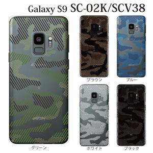 スマホケース galaxy s9 ケース おしゃれ ハードケース ギャラクシーs9 カバー 携帯ケース 透ける迷彩柄 カムフラージュ クリア kintsu