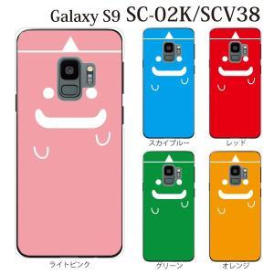スマホケース galaxy s9 ケース おしゃれ ハードケース ギャラクシーs9 カバー 携帯ケース おばけ kintsu