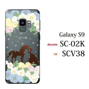 スマホケース galaxy s9 ケース おしゃれ ハードケース ギャラクシーs9 カバー 携帯ケース ユニコーンとお姫様 ファンタジー kintsu