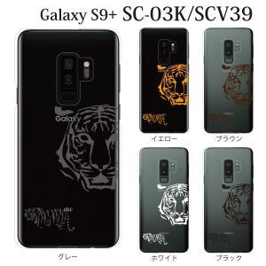 スマホケース galaxy s9+ ケース クリア ギャラクシーs9 プラス カバー 携帯ケース おしゃれ タイガー 虎 アニマル|kintsu