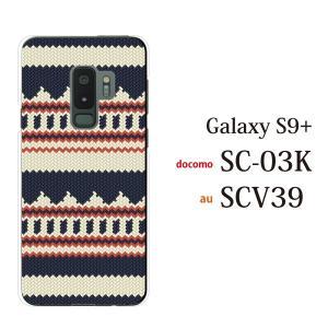 スマホケース galaxy s9+ ケース クリア ギャラクシーs9 プラス カバー 携帯ケース おしゃれ ニット風 デザイン TYPE1|kintsu