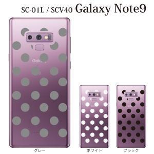 スマホケース ハードケース galaxy note9 クリアケース ケース スマホカバー おしゃれ カバー scv40 ドット柄 水玉 クリアタイプ|kintsu