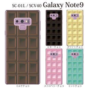 スマホケース ハードケース galaxy note9 クリアケース ケース スマホカバー おしゃれ カバー scv40 チョコレート 板チョコ TYPE2|kintsu