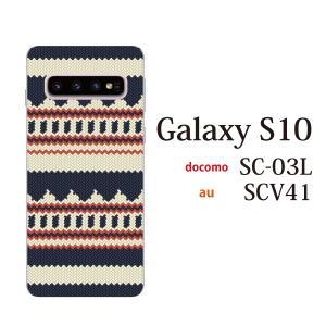スマホケース ハードケース galaxy s10 クリアケース ケース スマホカバー おしゃれ カバー scv41 ニット風 デザイン TYPE1|kintsu
