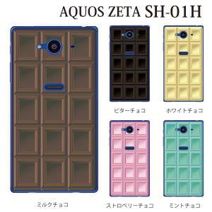 ■対応機種 docomo ドコモの AQUOS ZETA SH-01H 専用のクリアカバー ハード ...