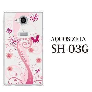 ■対応機種 docomo ドコモの AQUOS ZETA SH-03G 専用のクリアカバー ハード ...