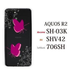 スマホケース ハードケース aquos r2 ケース スマホカバー おしゃれ アクオスr2 カバー aquos携帯カバー 羽ばたく2匹の蝶々 クリア|kintsu