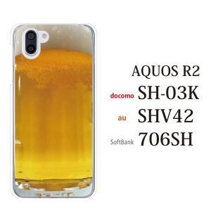 スマホケース ハードケース aquos r2 ケース スマホカバー おしゃれ アクオスr2 カバー aquos携帯カバー ビール TYPE01|kintsu