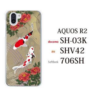 スマホケース ハードケース aquos r2 ケース スマホカバー おしゃれ アクオスr2 カバー aquos携帯カバー 和柄 牡丹と鯉|kintsu