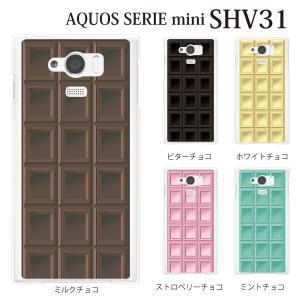 ■対応機種 au エーユーの AQUOS SERIE mini SHV31 専用のクリアカバー ハー...
