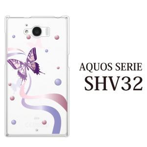 AQUOS SERIE SHV32 ケース 優雅に舞う蝶々|kintsu