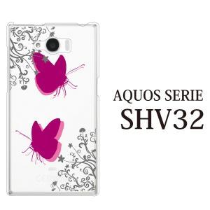 AQUOS SERIE SHV32 ケース 羽ばたく2匹の蝶々(クリア)|kintsu