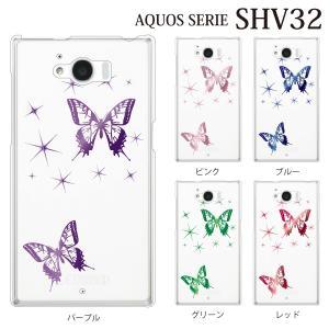 AQUOS SERIE SHV32 ケース きらめく2匹の蝶々(クリア)|kintsu