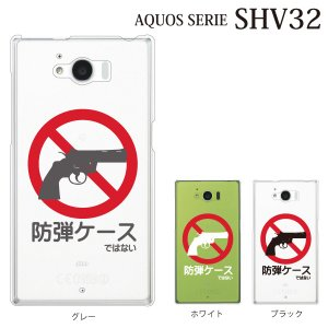 AQUOS SERIE SHV32 ケース 防弾ケース…ではない クリア|kintsu