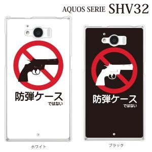 AQUOS SERIE SHV32 ケース 防弾ケース…ではない カラー|kintsu