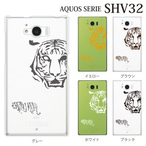 AQUOS SERIE SHV32 ケース タイガー 虎 アニマル|kintsu