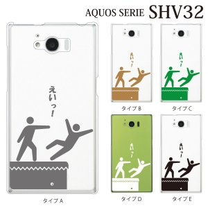 AQUOS SERIE SHV32 ケース えいっ! kintsu