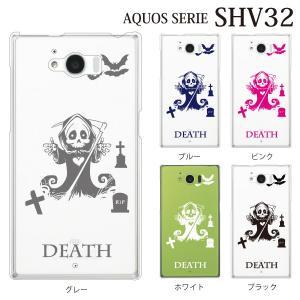 AQUOS SERIE SHV32 ケース DEATH デス 死神|kintsu