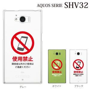 AQUOS SERIE SHV32 ケース 使用禁止 ロゴ|kintsu