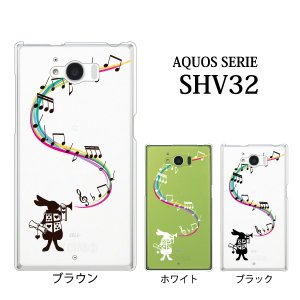 AQUOS SERIE SHV32 ケース カバー アクオスセリエ シャープ  スマホケース スマホカバー ラッパ吹きのうさぎ kintsu