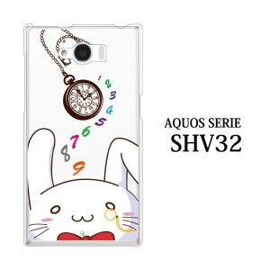 AQUOS SERIE SHV32 ケース カバー アクオスセリエ シャープ  スマホケース スマホカバー 不思議の国のアリス 白兎 顔ちかシリーズ kintsu