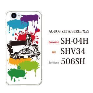 SHV34 AQUOS SERIE shv34 ケース カバ...