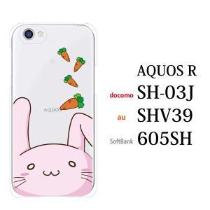 スマホケース AQUOS R SHV39 ケース カバー スマホケース スマホカバー かわいい うさぎ 兎 顔ちかシリーズ|kintsu