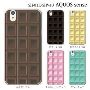 ■対応機種 au エーユーの AQUOS sense SHV40 専用のクリアカバー ハード ケース...