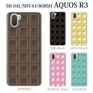 スマホケース ハードケース aquos r3 クリアケース ケース スマホカバー おしゃれ カバー shv44 チョコレート 板チョコ TYPE2|kintsu