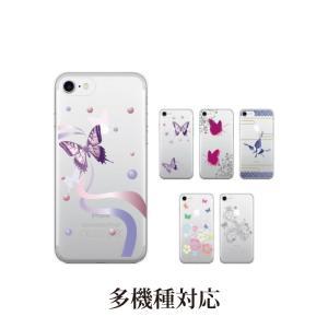 スマホケース 全機種対応 ハードケース iphone xs max xr ケース iphone8 xperia 1 galaxy s13 おしゃれ 蝶 android one aquos カバー kintsu