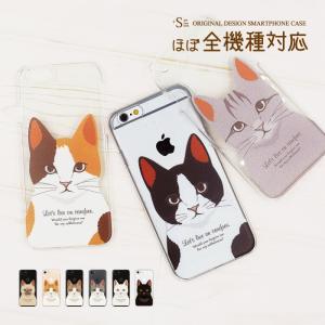 スマホケース 全機種対応 ハードケース iphone xs max xr ケース iphone8 xperia 1 galaxy s32 おしゃれ 猫 ネコ android one aquos カバー|kintsu