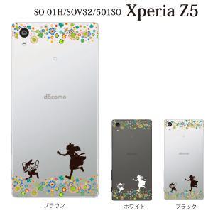 Xperia Z5 SO-01H so01h ケース カバー スマホケース スマホカバー うさぎとア...