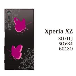 スマホケース SO-01J Xperia XZ so-01j ケース カバー 羽ばたく2匹の蝶々(クリア)|kintsu