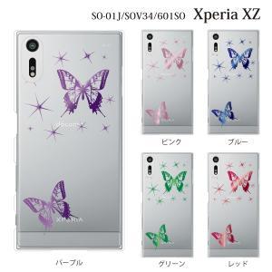 スマホケース SO-01J Xperia XZ so-01j ケース カバー きらめく2匹の蝶々(クリア)|kintsu