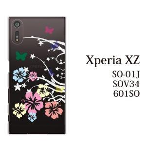 スマホケース SO-01J Xperia XZ so-01j ケース カバー 可愛い蝶々が舞うハイビスカス(クリア)|kintsu