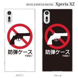 スマホケース SO-01J Xperia XZ so-01j ケース カバー 防弾ケース…ではない カラー|kintsu