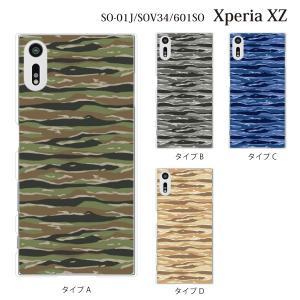 スマホケース SO-01J Xperia XZ so-01j ケース カバー サバイバル 迷彩 ストライプTYPE kintsu