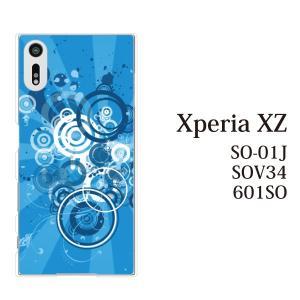 スマホケース SO-01J Xperia XZ so-01j ケース カバー ブルー・ディスパージョン kintsu