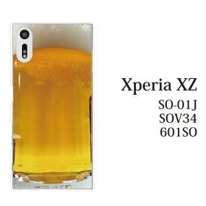 スマホケース SO-01J Xperia XZ so-01j ケース カバー ビール TYPE01 kintsu