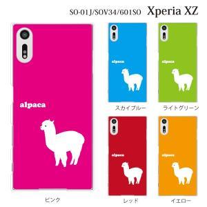 スマホケース SO-01J Xperia XZ so-01j ケース カバー アルパカ alpaca アニマル 動物|kintsu