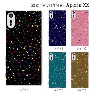スマホケース SO-01J Xperia XZ so-01j ケース カバー ポップ・スター 星 SPACE カラー|kintsu