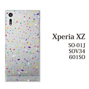 スマホケース SO-01J Xperia XZ so-01j ケース カバー ポップ・スター 星 SPACE クリア kintsu