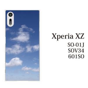 スマホケース SO-01J Xperia XZ so-01j ケース カバー スカイ 空|kintsu