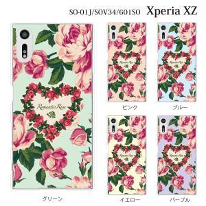 スマホケース SO-01J Xperia XZ so-01j ケース カバー ロマンティックローズ フラワー 薔薇/|kintsu